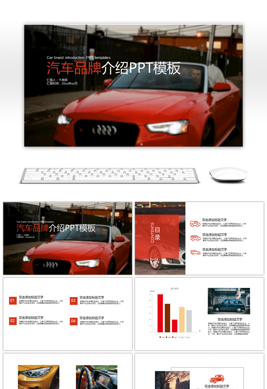 Awesome car brand introduction ppt template for free download on pngtree car brand introduction ppt template toneelgroepblik Image collections