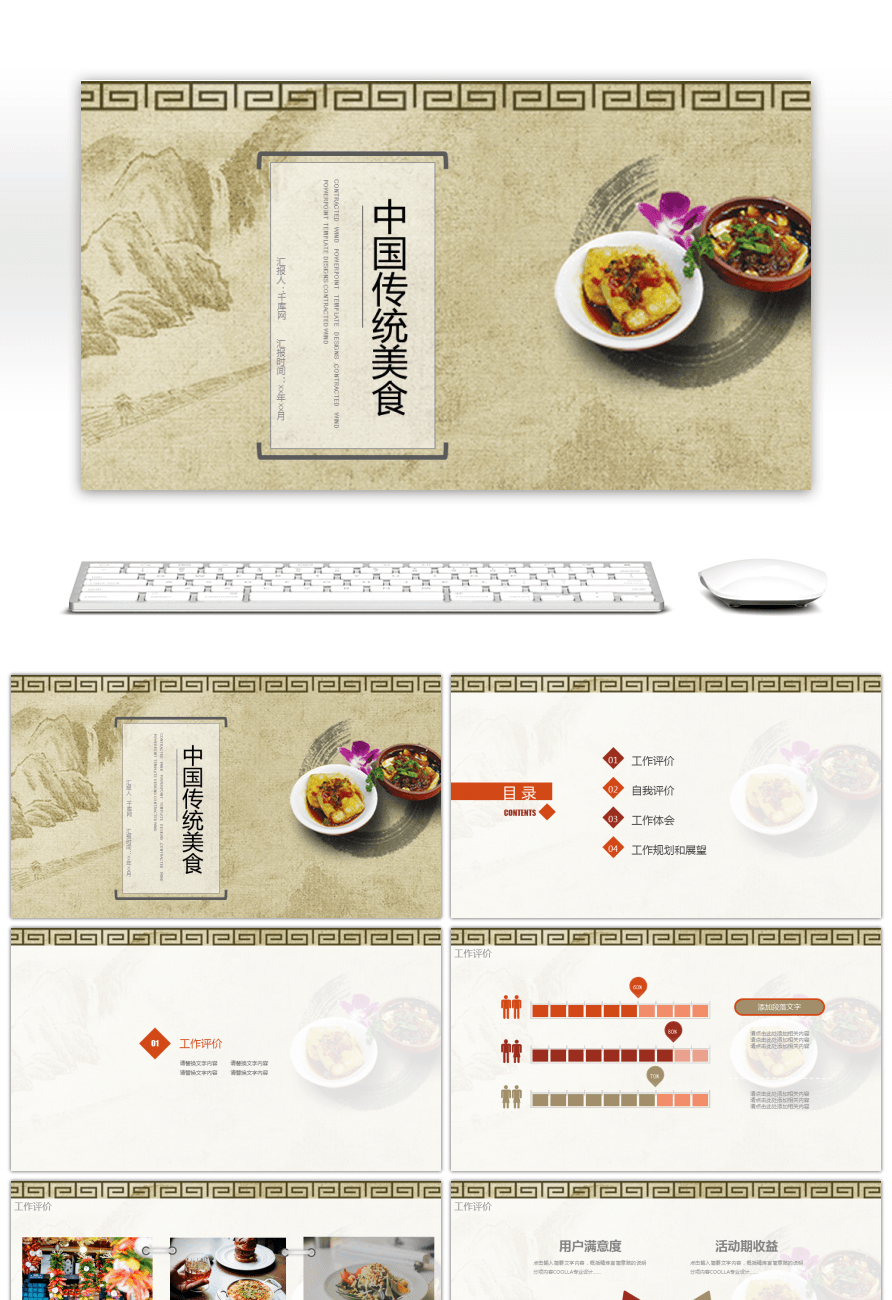 Awesome Chinese Traditional Food Ppt Template For Unlimited Download