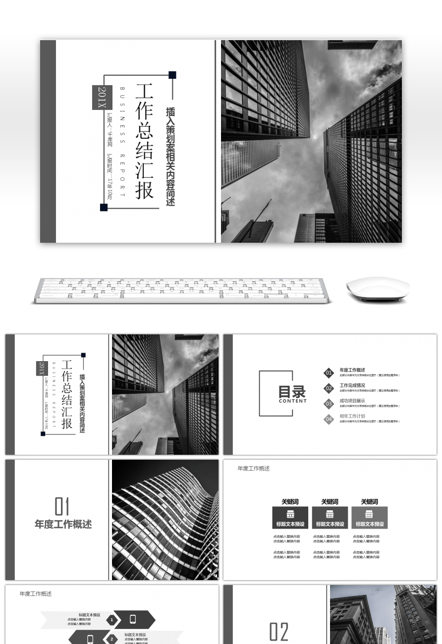 Black and white business wind work summary report ppt template