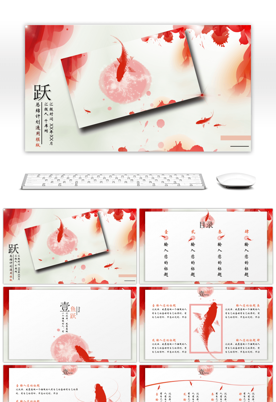 awesome general ppt template for chinese wind red carp work plan for