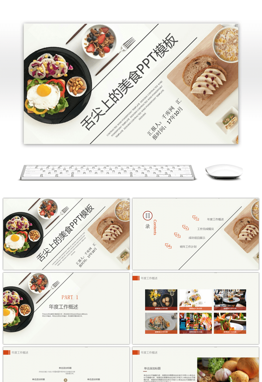 Awesome ppt template for creative food work on the tip of