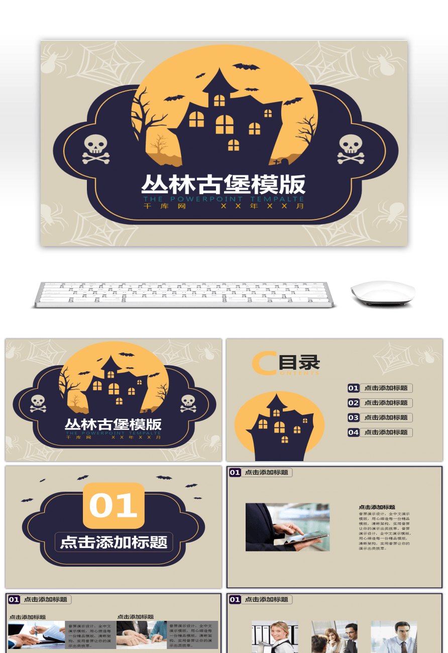 Awesome cartoon universal halloween jungle castle ppt template for cartoon universal halloween jungle castle ppt template toneelgroepblik Image collections