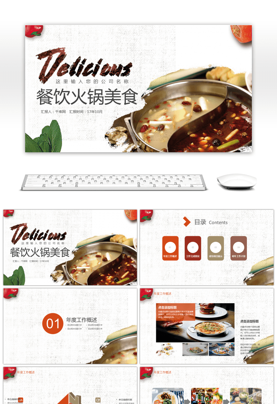 awesome creative catering hot pot food year end report ppt