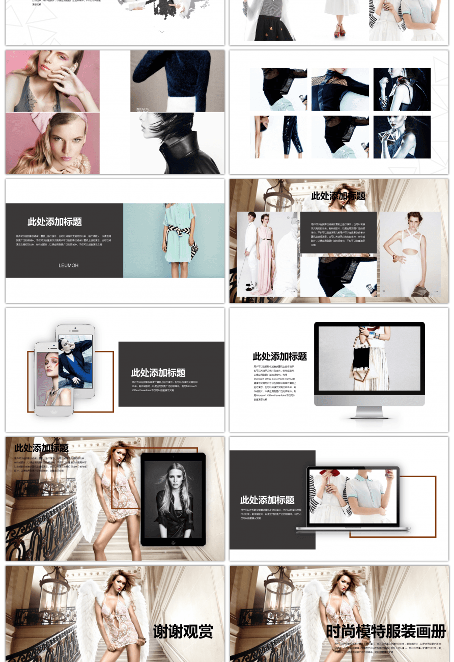 awesome american and american black and white fashion model clothing album ppt template for