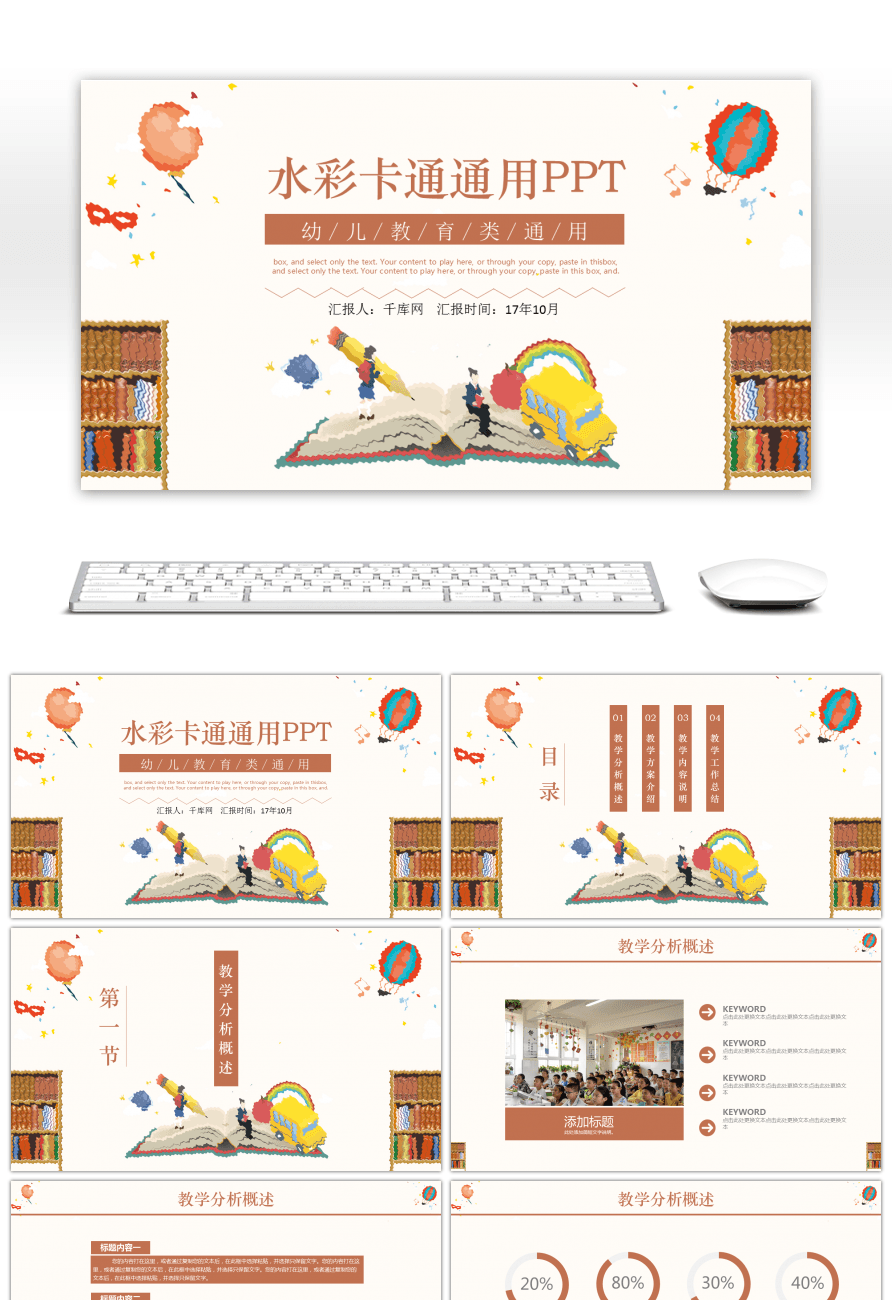 Awesome general ppt template for watercolor cartoon preschool general ppt template for watercolor cartoon preschool education toneelgroepblik Image collections