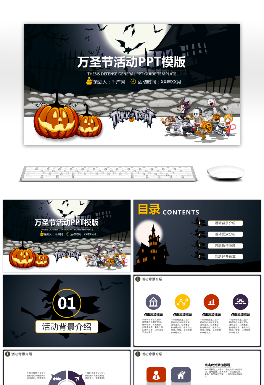 Awesome halloween event planning ppt template for Free Download on