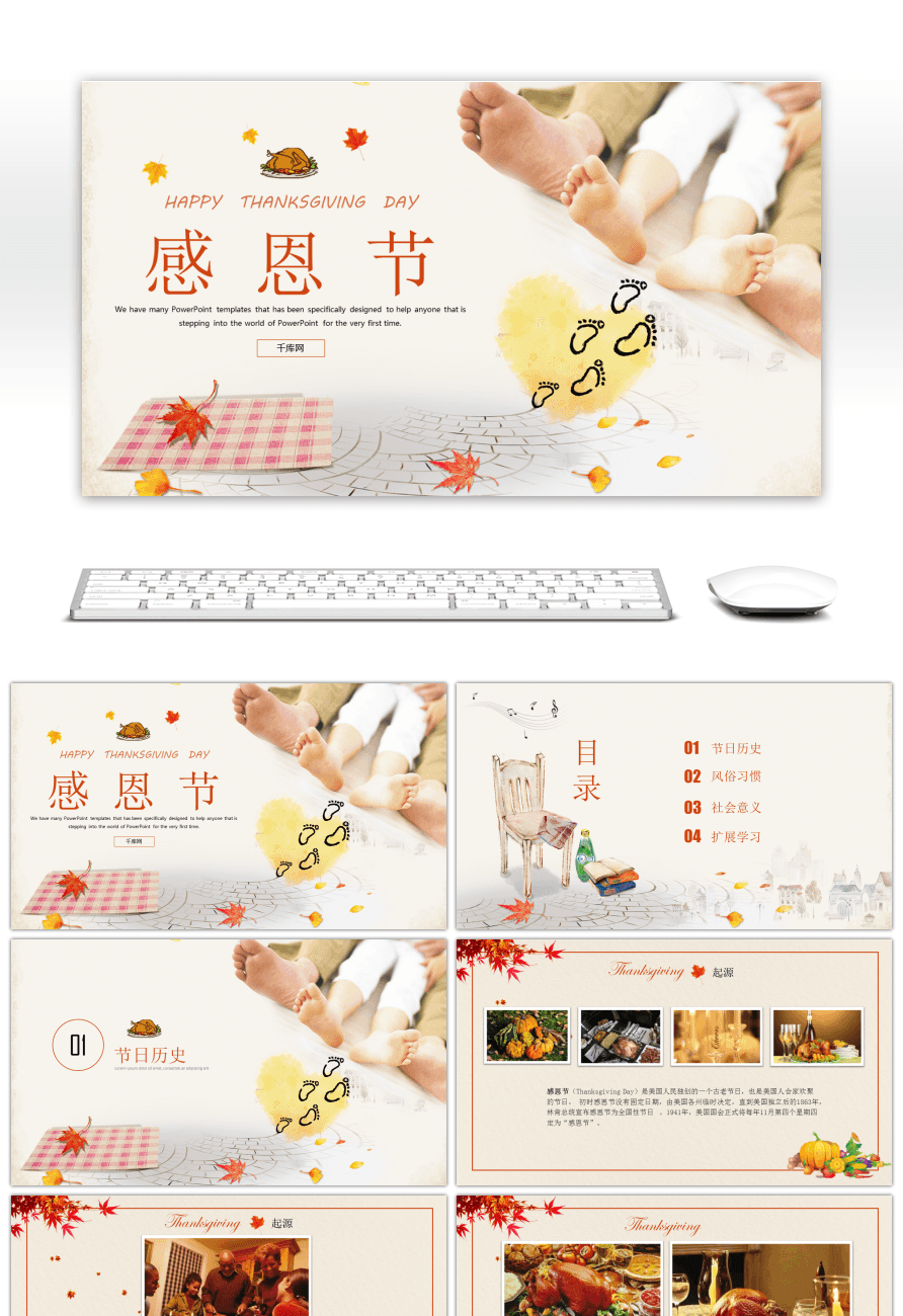 Awesome Fresh Water Color Thanksgiving Day Introduces Ppt Template