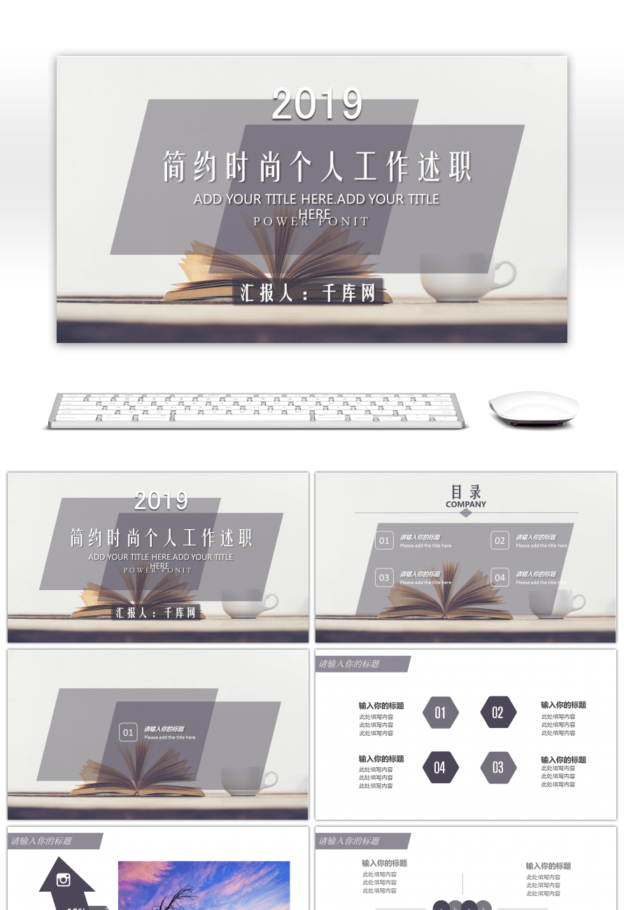 Simple And Stylish Personal Debriefing Ppt Template