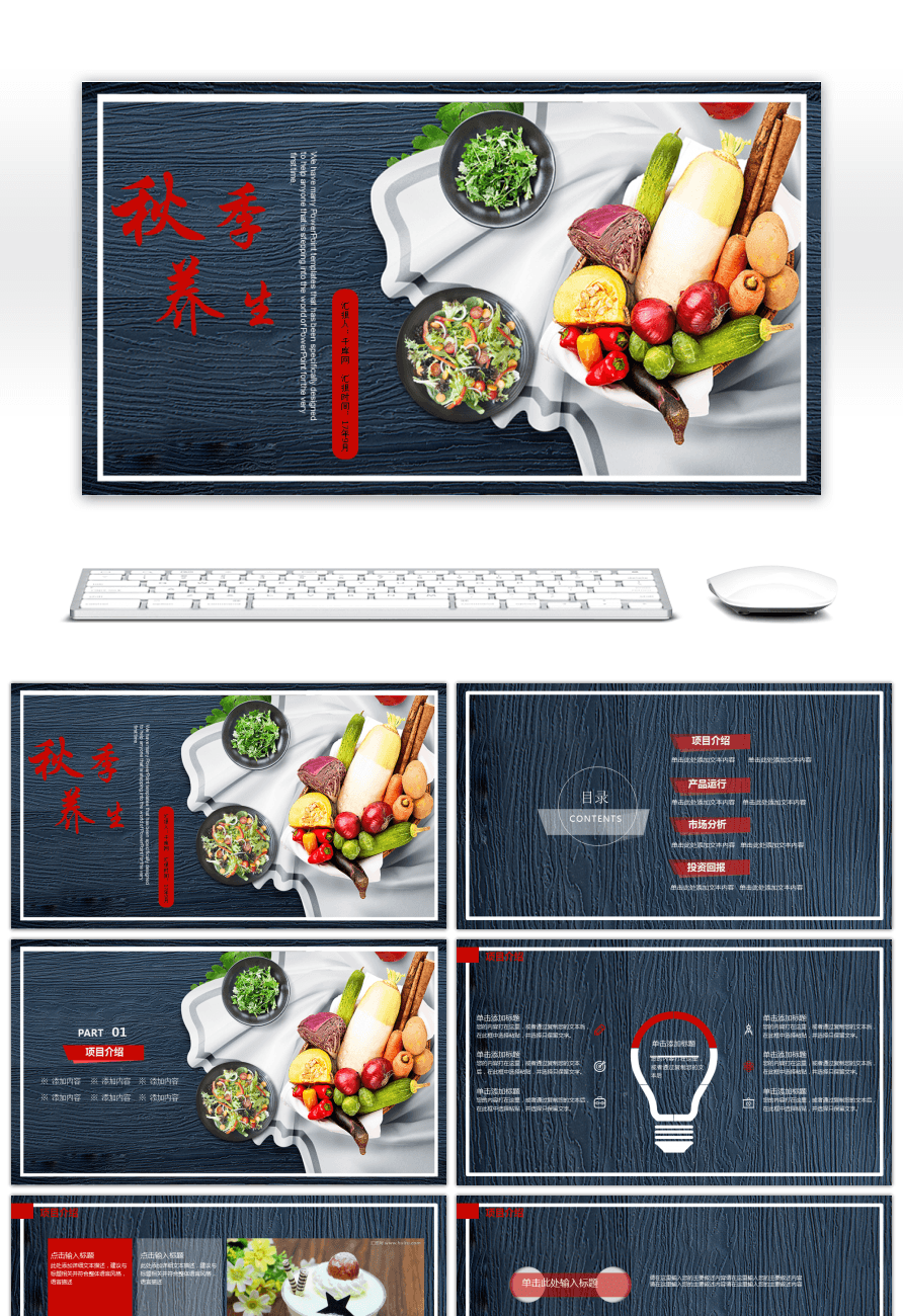 Impressionante creative food planejamento comercial ppt template creative food planejamento comercial ppt template toneelgroepblik Choice Image