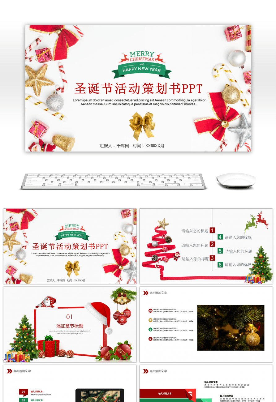 Awesome Christmas Event Planning Product Publicity Ppt Template For