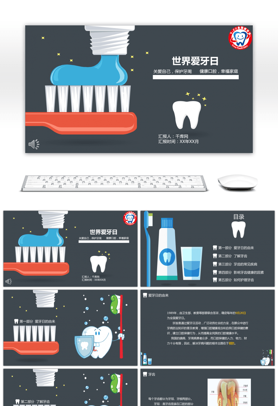 Awesome world dental day science popularization ppt template for world dental day science popularization ppt template toneelgroepblik Gallery
