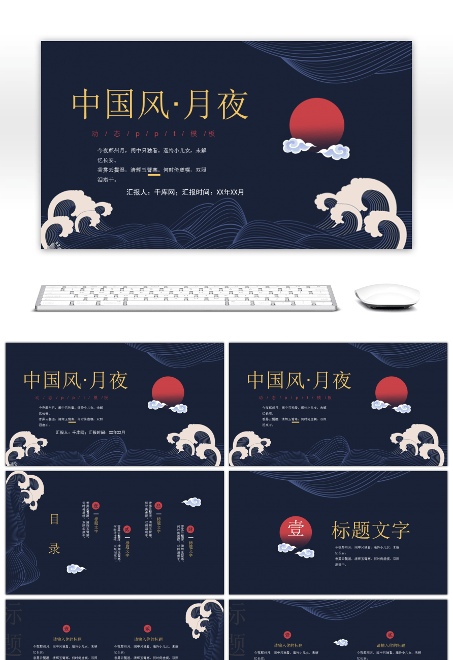 Awesome chinese wind moon and night red day style summary report chinese wind moon and night red day style summary report ppt template toneelgroepblik Gallery