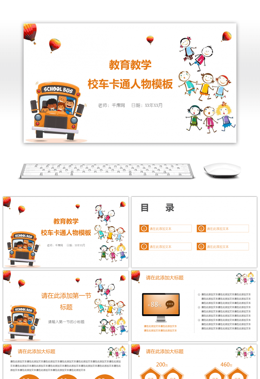 Awesome ppt template for preschool childrens education and school bus cartoon character education and teaching ppt template toneelgroepblik Images