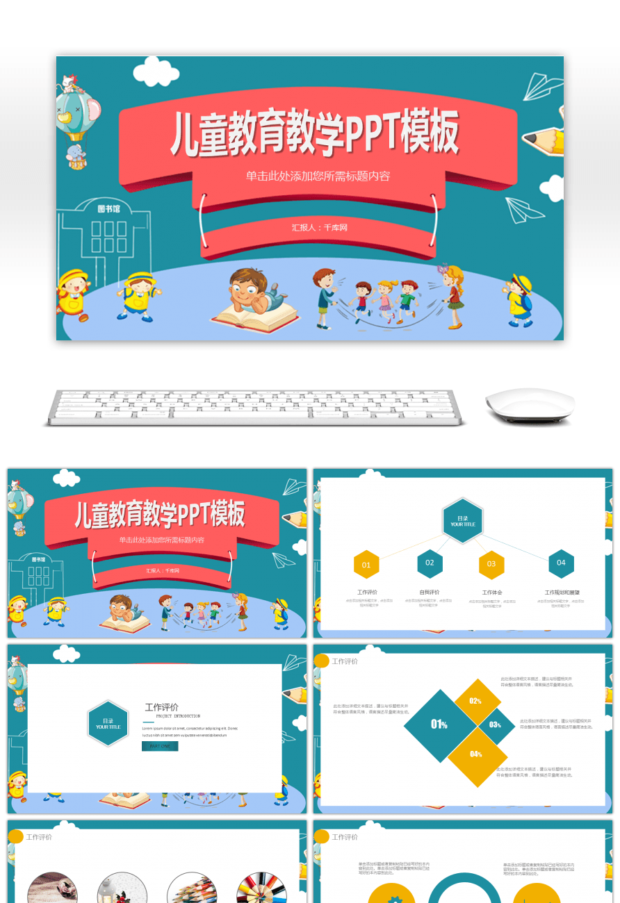 Awesome Ppt Template For Children S Preschool Education And Teaching
