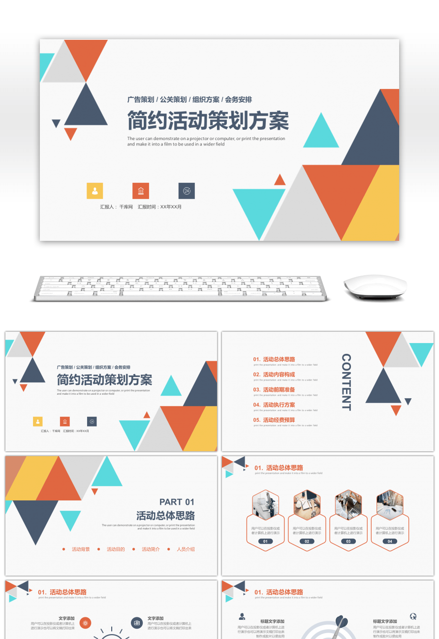 Awesome Multicolor Triangle Activity Planning Scheme Ppt Template - Awesome logo presentation template scheme