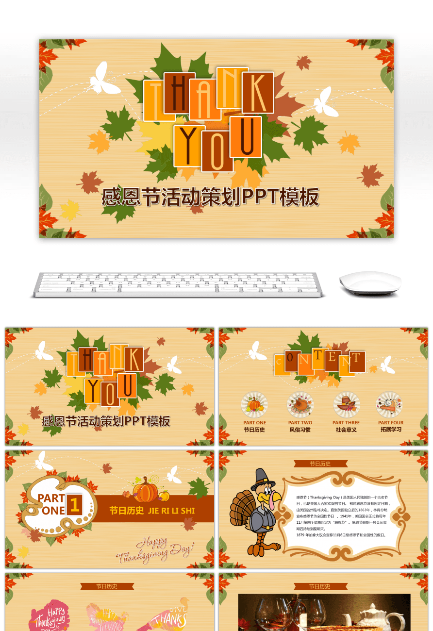 Awesome Fresh Creative Thanksgiving Day Introduces The Ppt