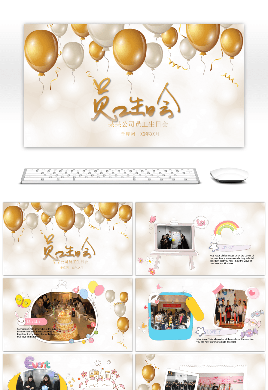 Awesome ppt template for golden cartoon employees birthday party for ppt template for golden cartoon employees birthday party toneelgroepblik Choice Image