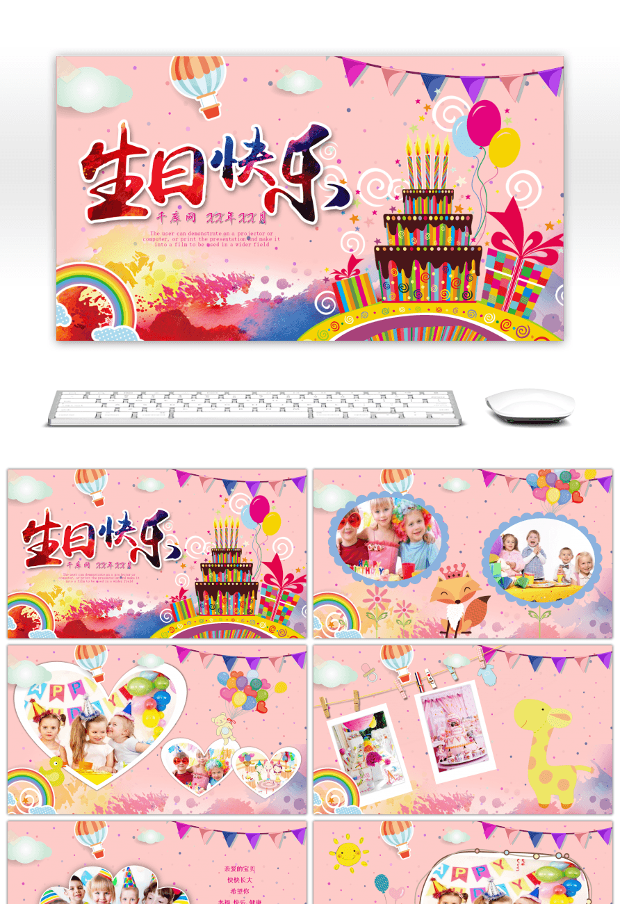 Awesome pink cartoon children grow birthday happy electronic album this ppt template is free for personal use additionally if you are subscribed to our premium account when using this ppt template you can avoid toneelgroepblik Choice Image