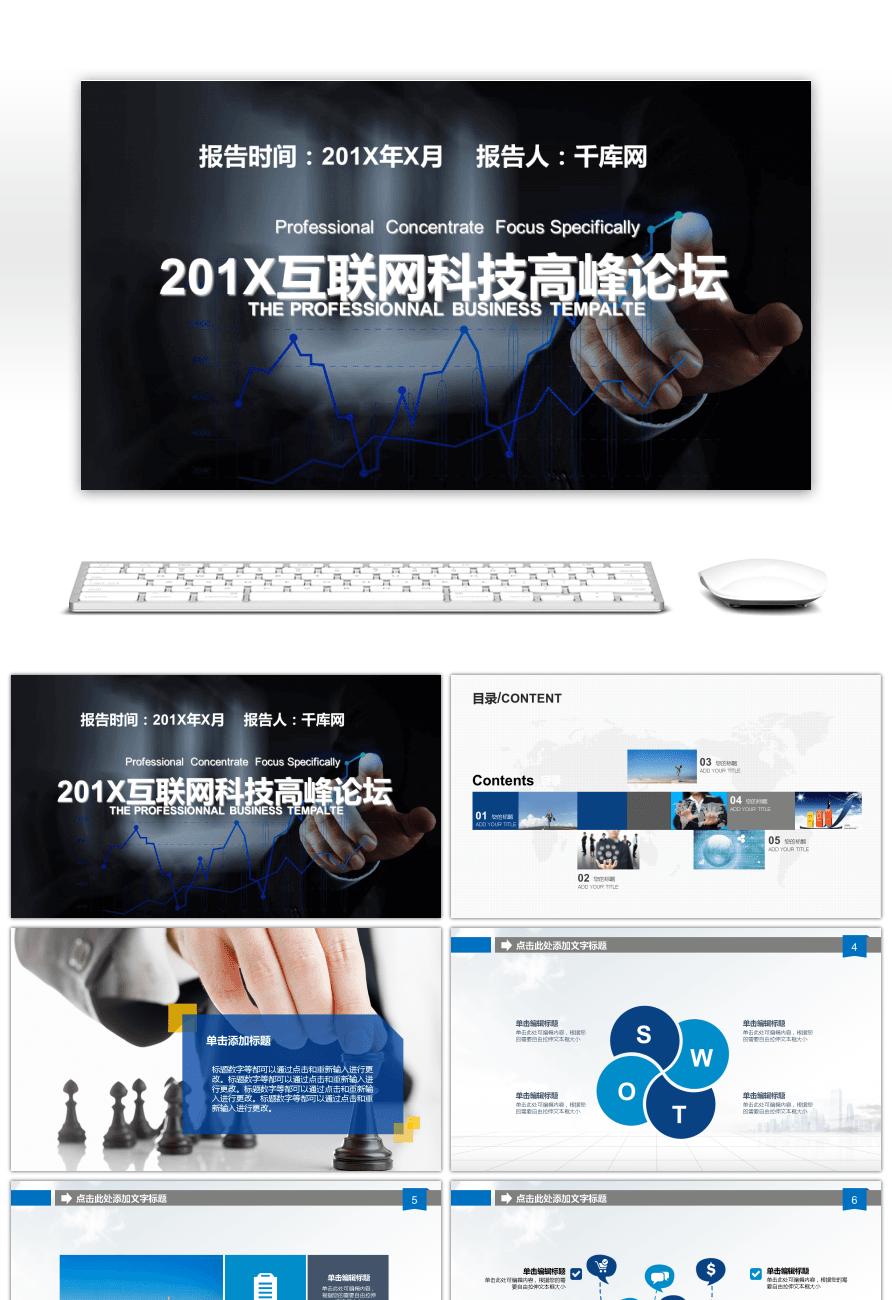 internet technology summit forum ppt template