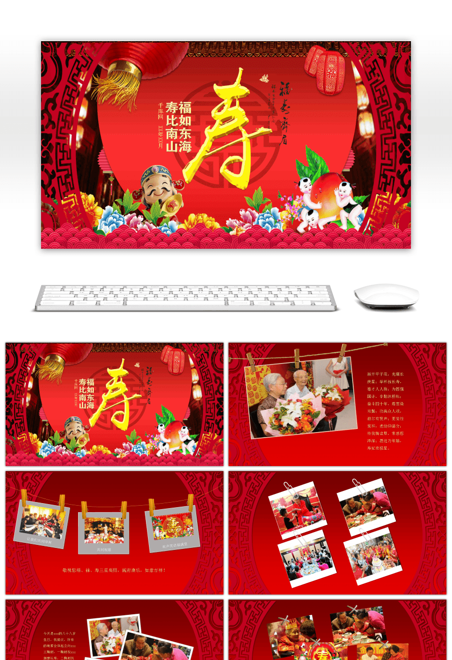 Awesome happy birthday old red happy birthday dynamic ppt template happy birthday old red happy birthday dynamic ppt template toneelgroepblik Gallery