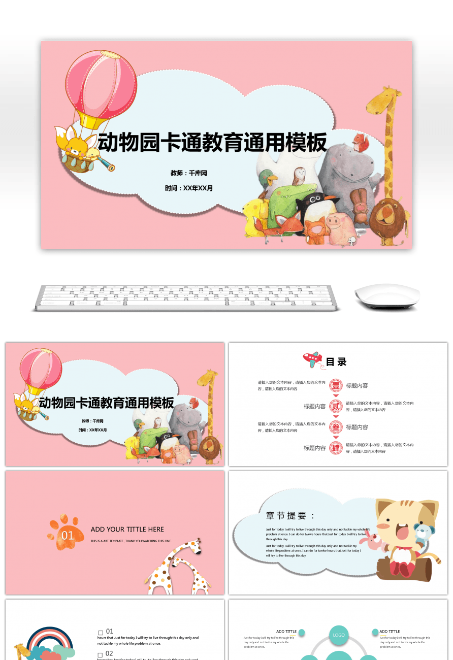 Awesome general ppt template for cartoon education in zoos for general ppt template for cartoon education in zoos toneelgroepblik Images