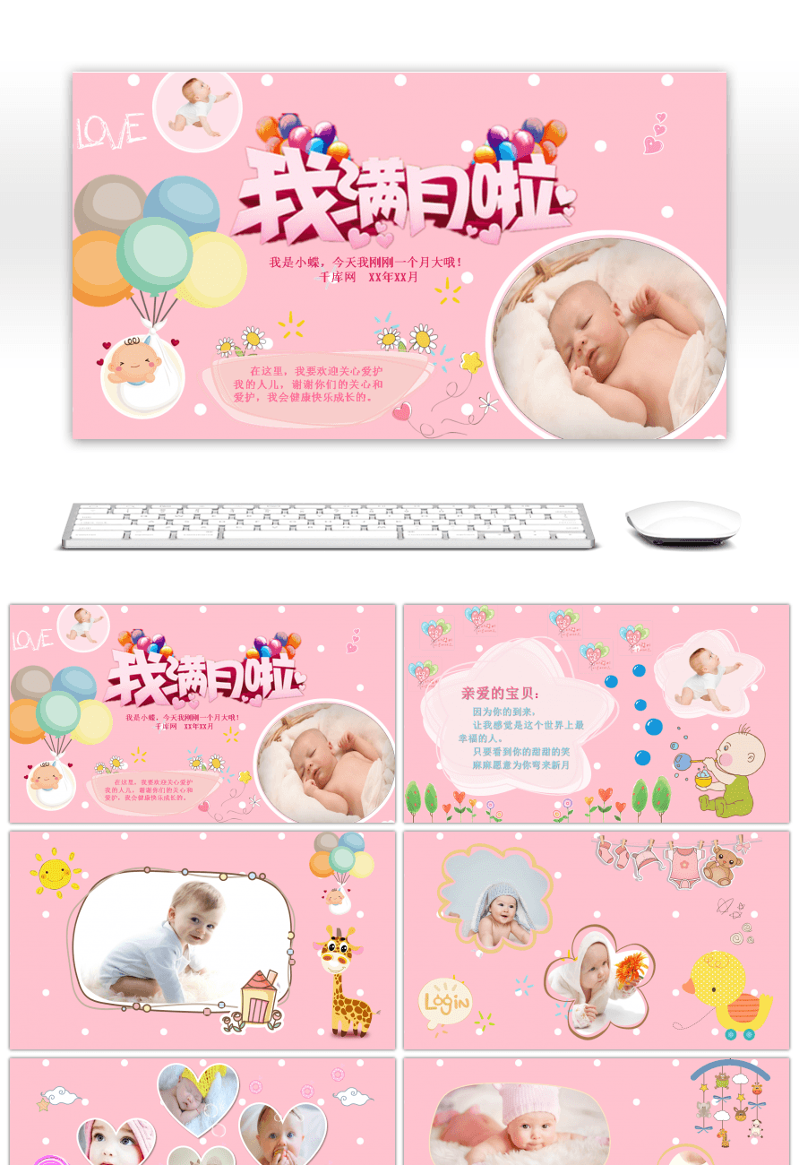 pink cartoon baby full moon hundred day banquet album ppt template