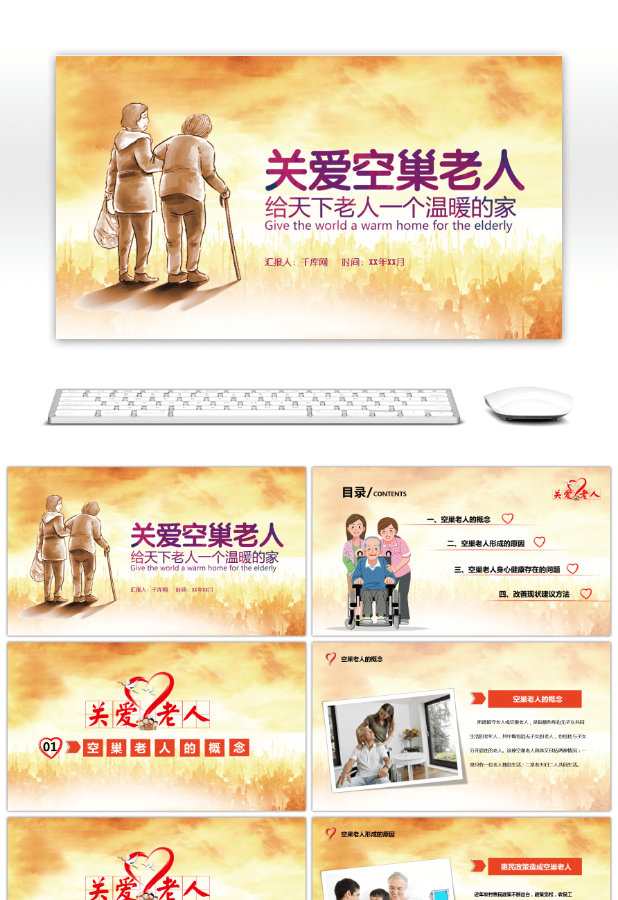 Awesome thanksgiving day publicity and care for the elderly ppt this ppt template is free for personal use additionally if you are subscribed to our premium account when using this ppt template you can avoid toneelgroepblik Images