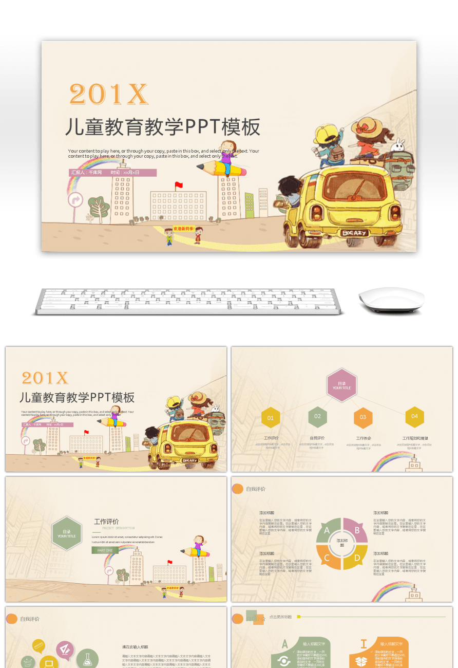 Awesome ppt template for childrens education and teaching for free this ppt template is free for personal use additionally if you are subscribed to our premium account when using this ppt template you can avoid toneelgroepblik Choice Image