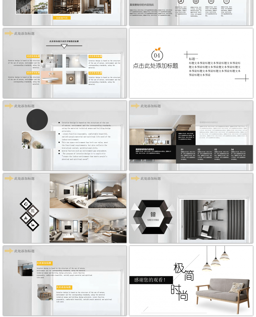 Awesome minimalist fashion interior decoration ppt Interior design presentation templates