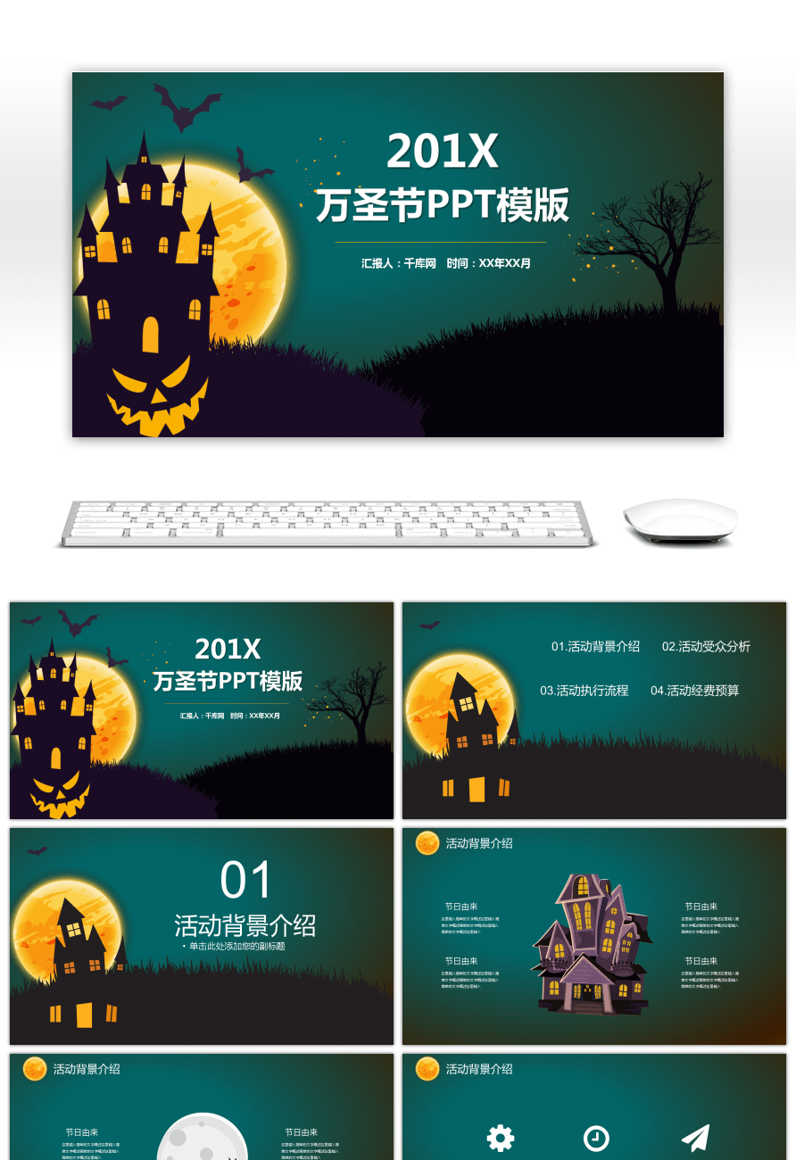Awesome the ancient city halloween ppt template for free download the ancient city halloween ppt template alramifo Choice Image