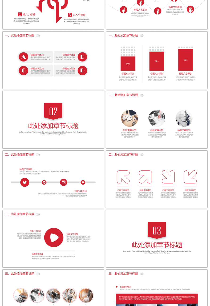 awesome air product promotion press conference ppt template for