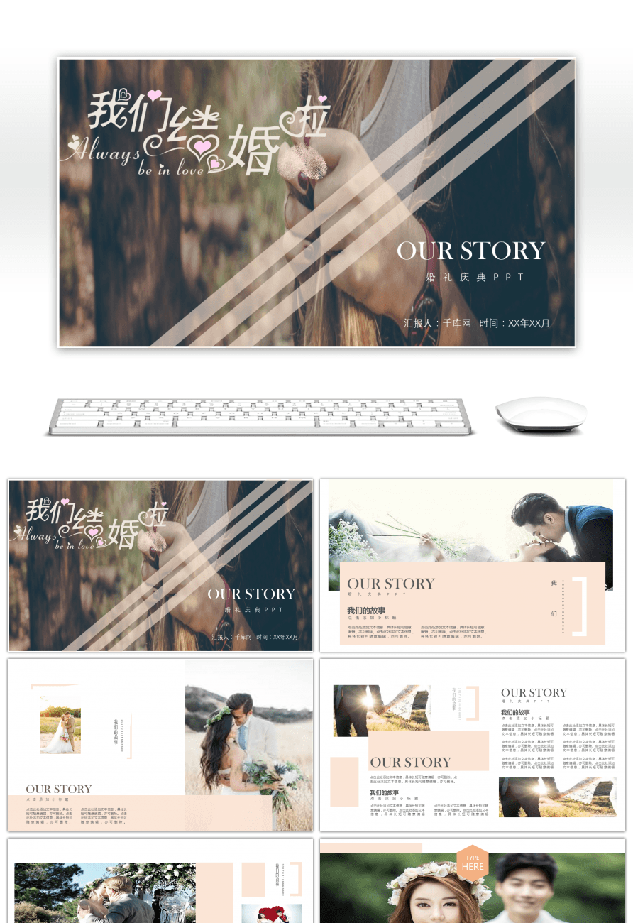 Awesome a simple pink wedding wedding planning photo album ppt