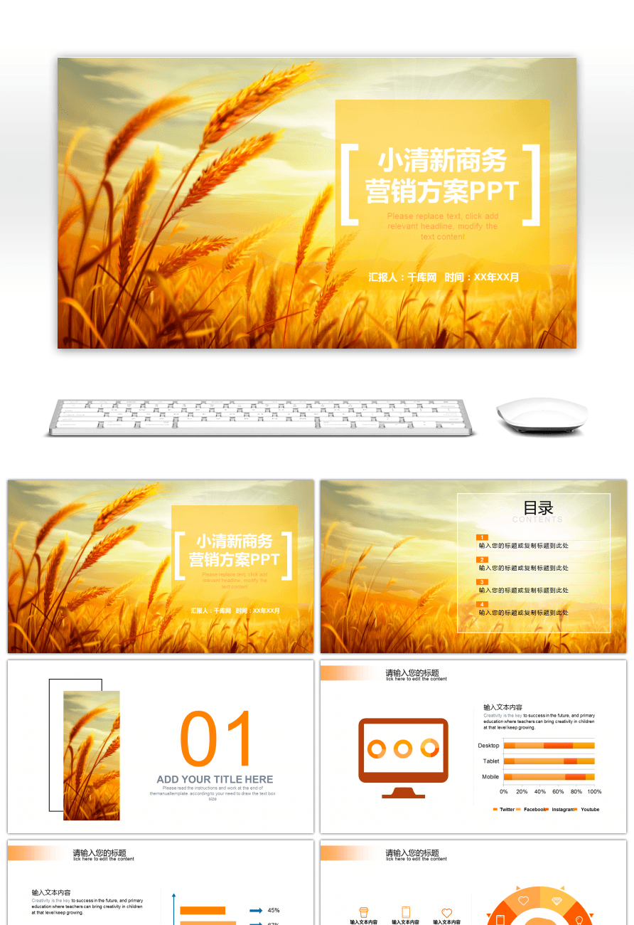Impressionante golden autumn business marketing ppt template para golden autumn business marketing ppt template toneelgroepblik Gallery