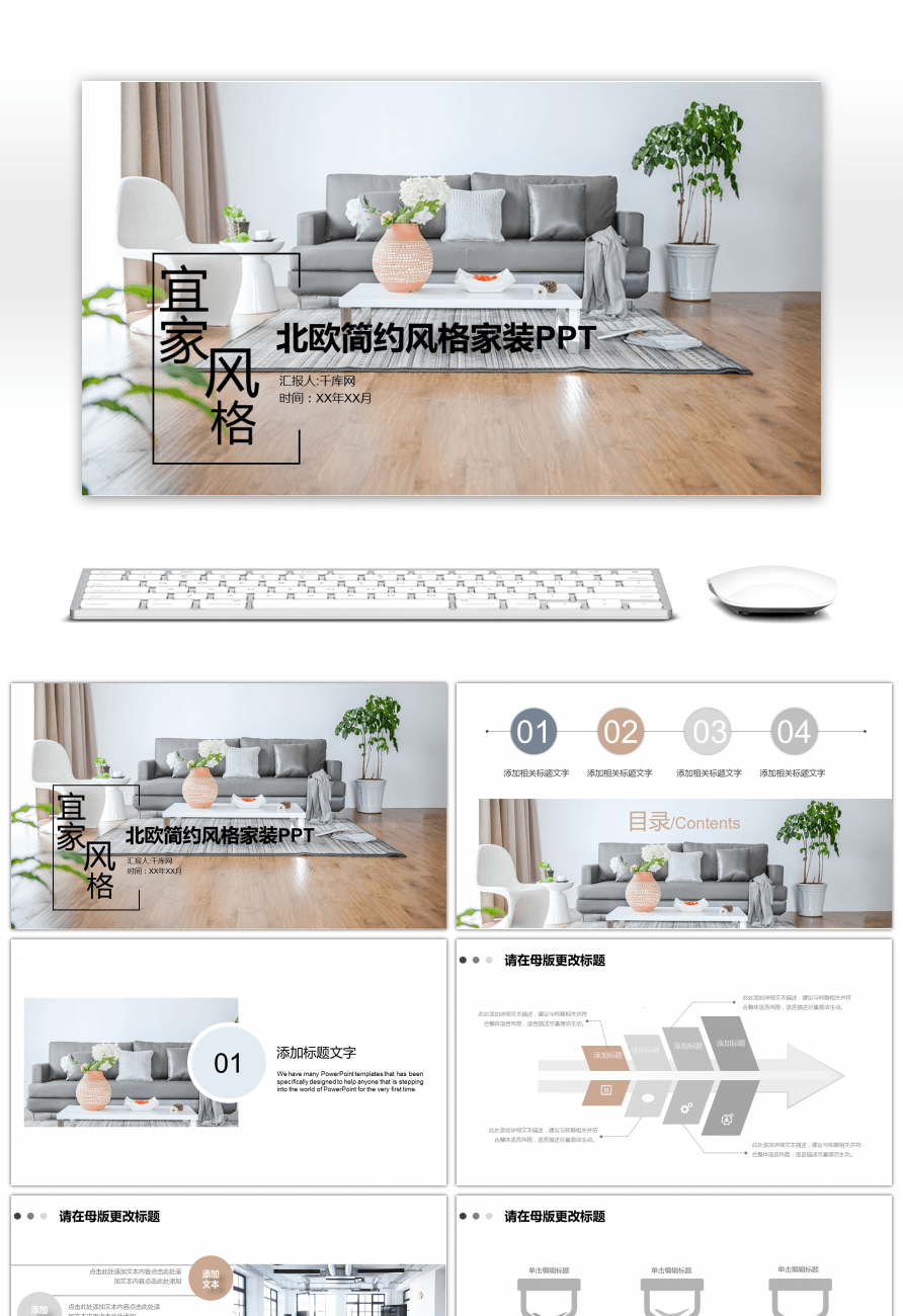 Awesome nordic simplified style home ppt template for unlimited nordic simplified style home ppt template toneelgroepblik Images