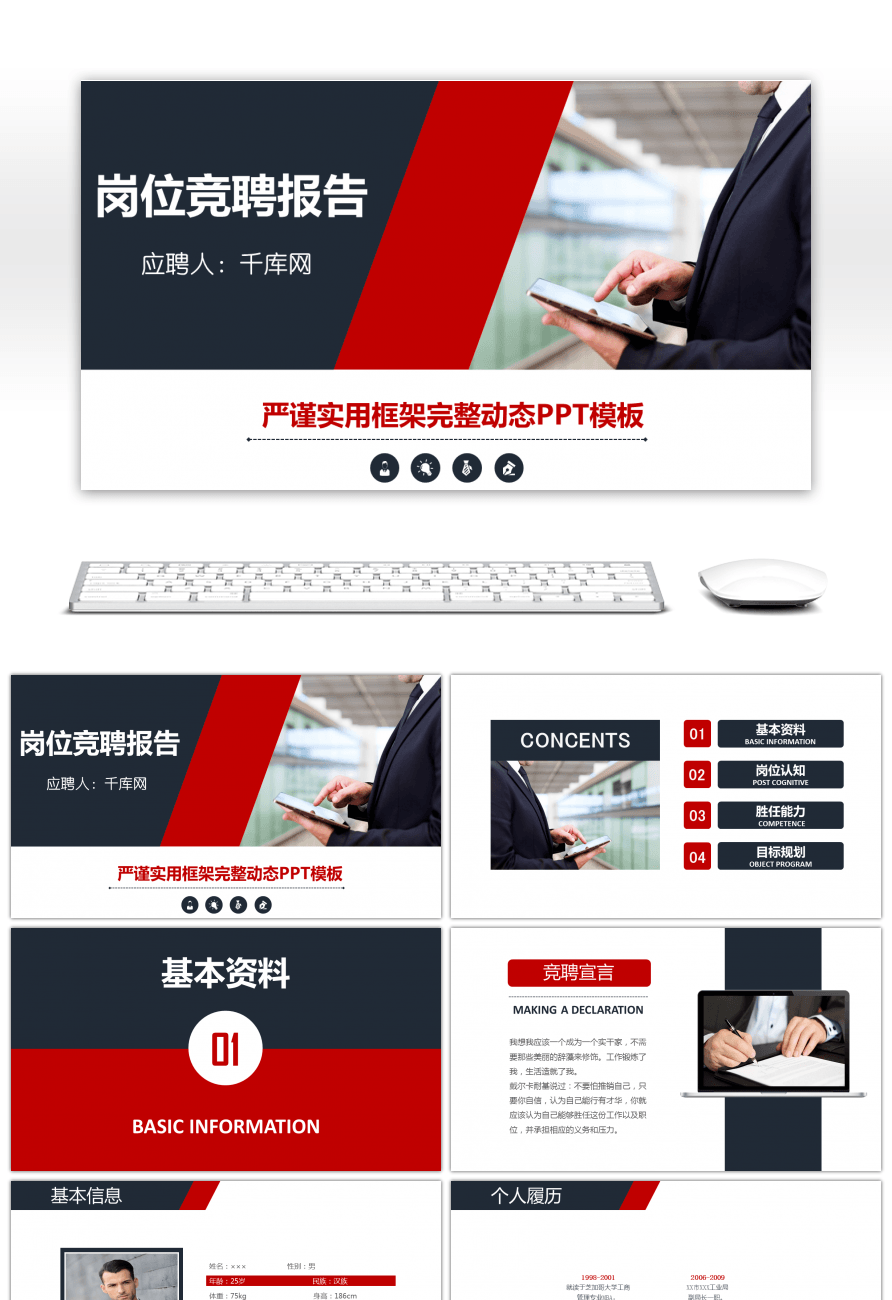 Awesome individual job competition for jobs resume dynamic ppt individual job competition for jobs resume dynamic ppt template toneelgroepblik Image collections