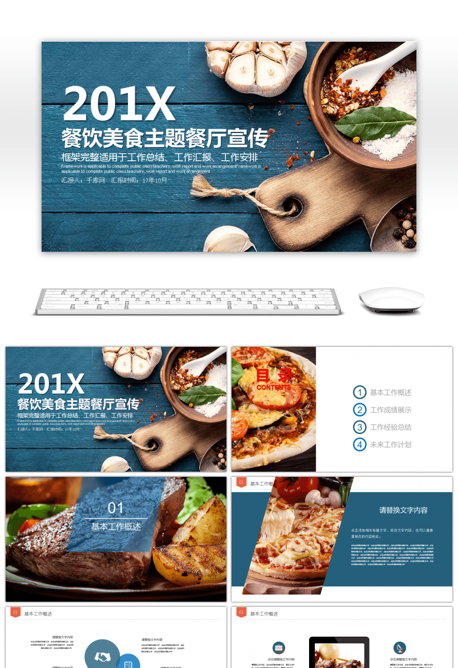 Awesome creative catering food theme report ppt template for creative catering food theme report ppt template toneelgroepblik Images