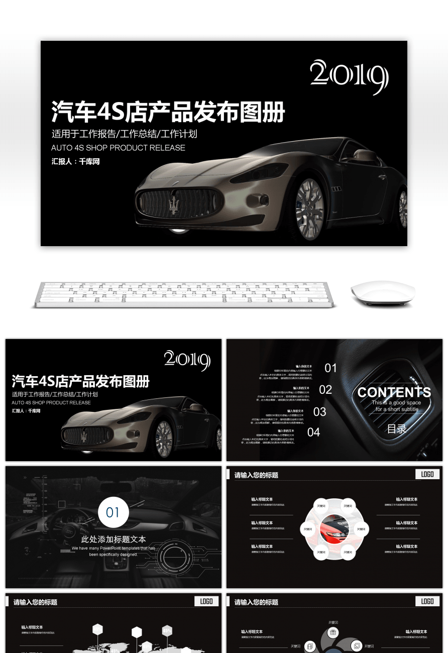 Awesome cool black car brand marketing plan ppt mode for unlimited cool black car brand marketing plan ppt mode toneelgroepblik Image collections