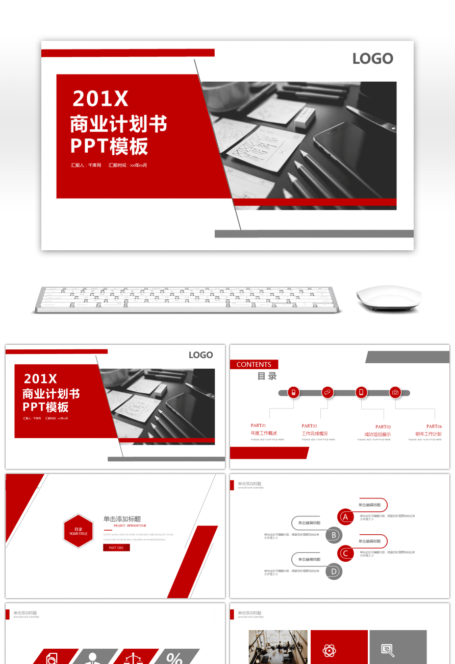 awesome red gray business plan for europe and america ppt template