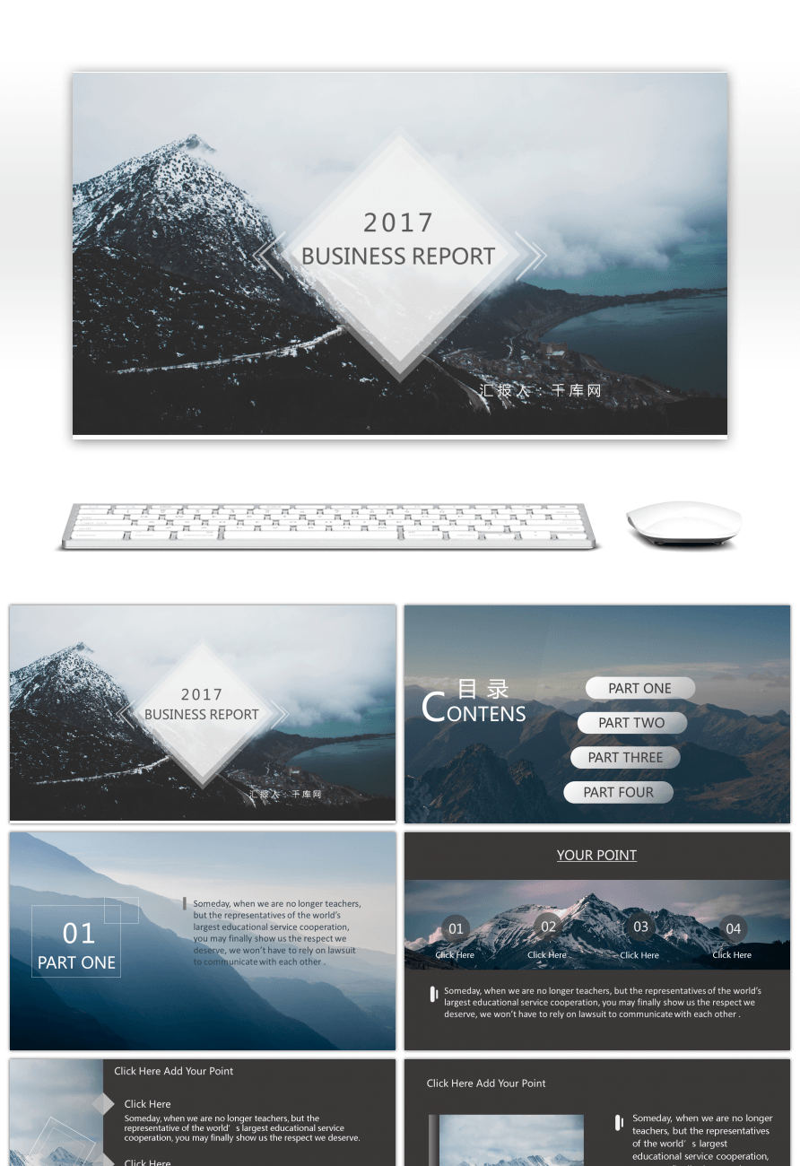 Awesome atmospheric mountain background magazine wind ppt template atmospheric mountain background magazine wind ppt template toneelgroepblik Images