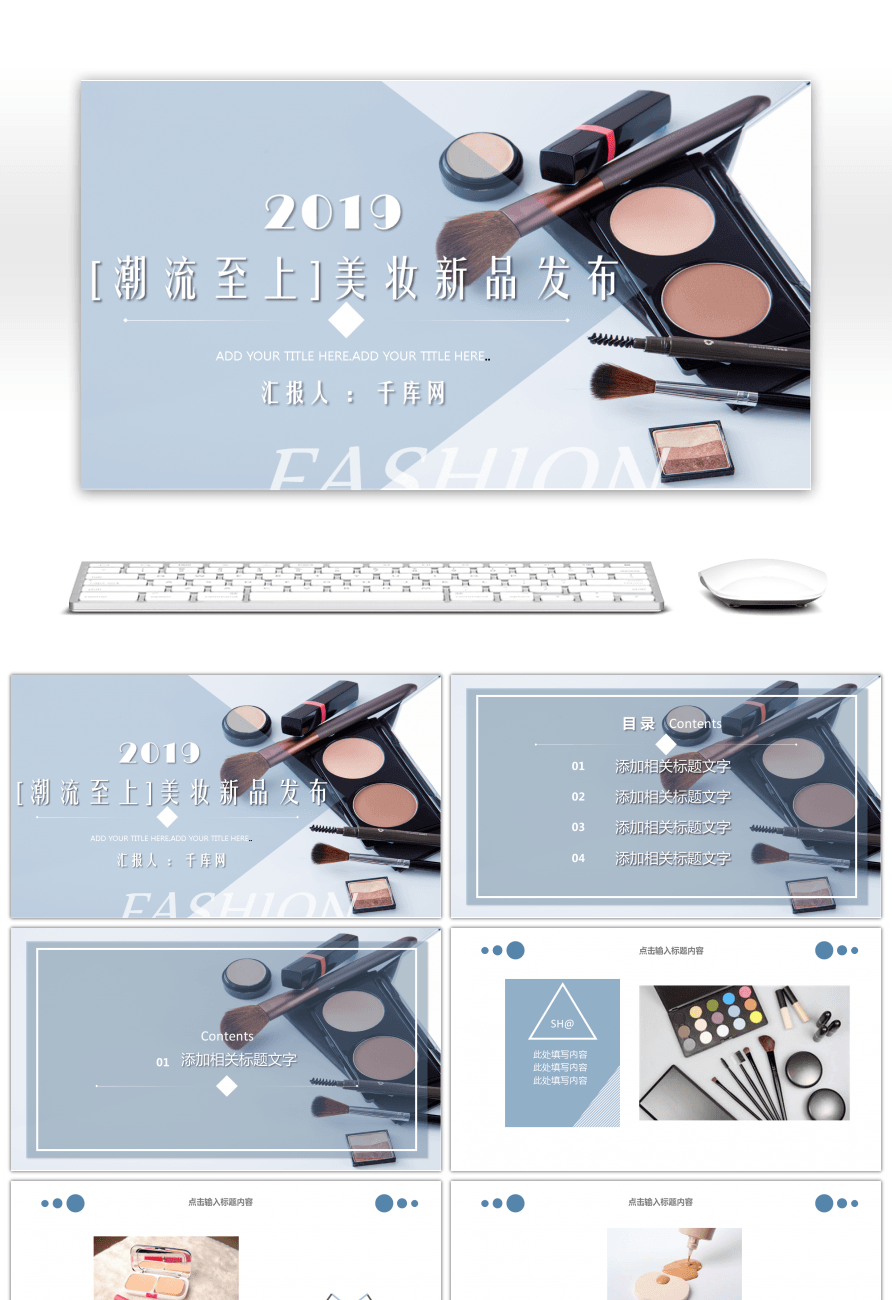 Awesome fashion top beauty new product release ppt template