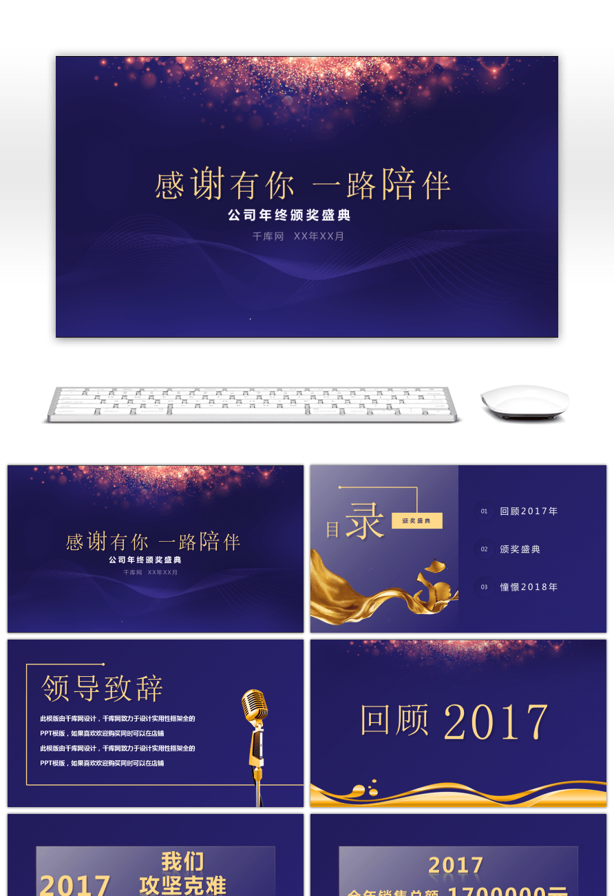 awesome ppt template for the year end event award gala for unlimited