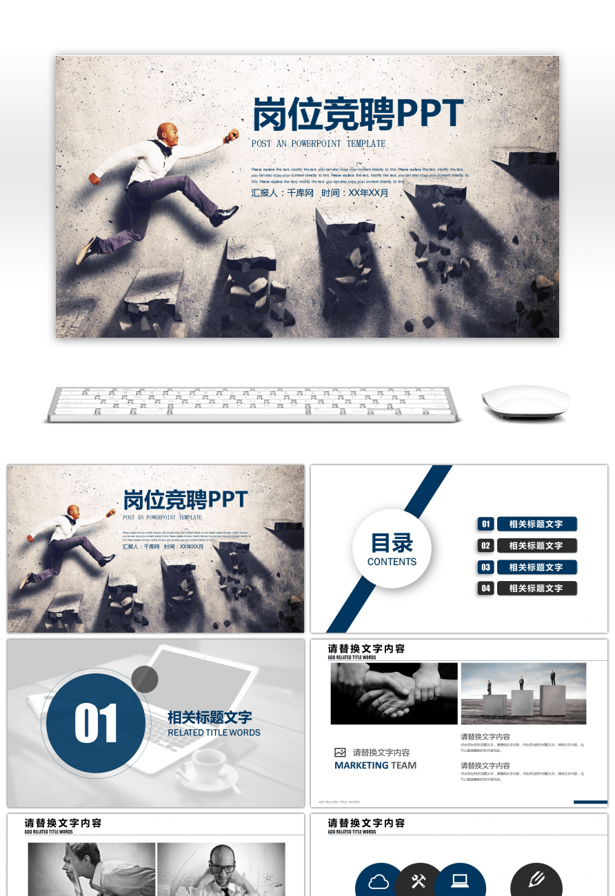 Awesome run the business competition for jobs ppt template for free run the business competition for jobs ppt template toneelgroepblik Image collections