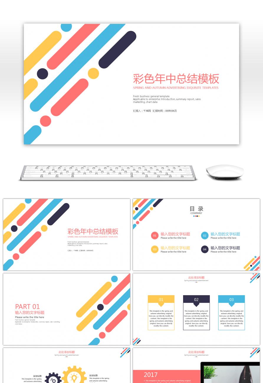 Awesome zusammenfassung der powerpoint - vorlagen in einfachen farbe ...