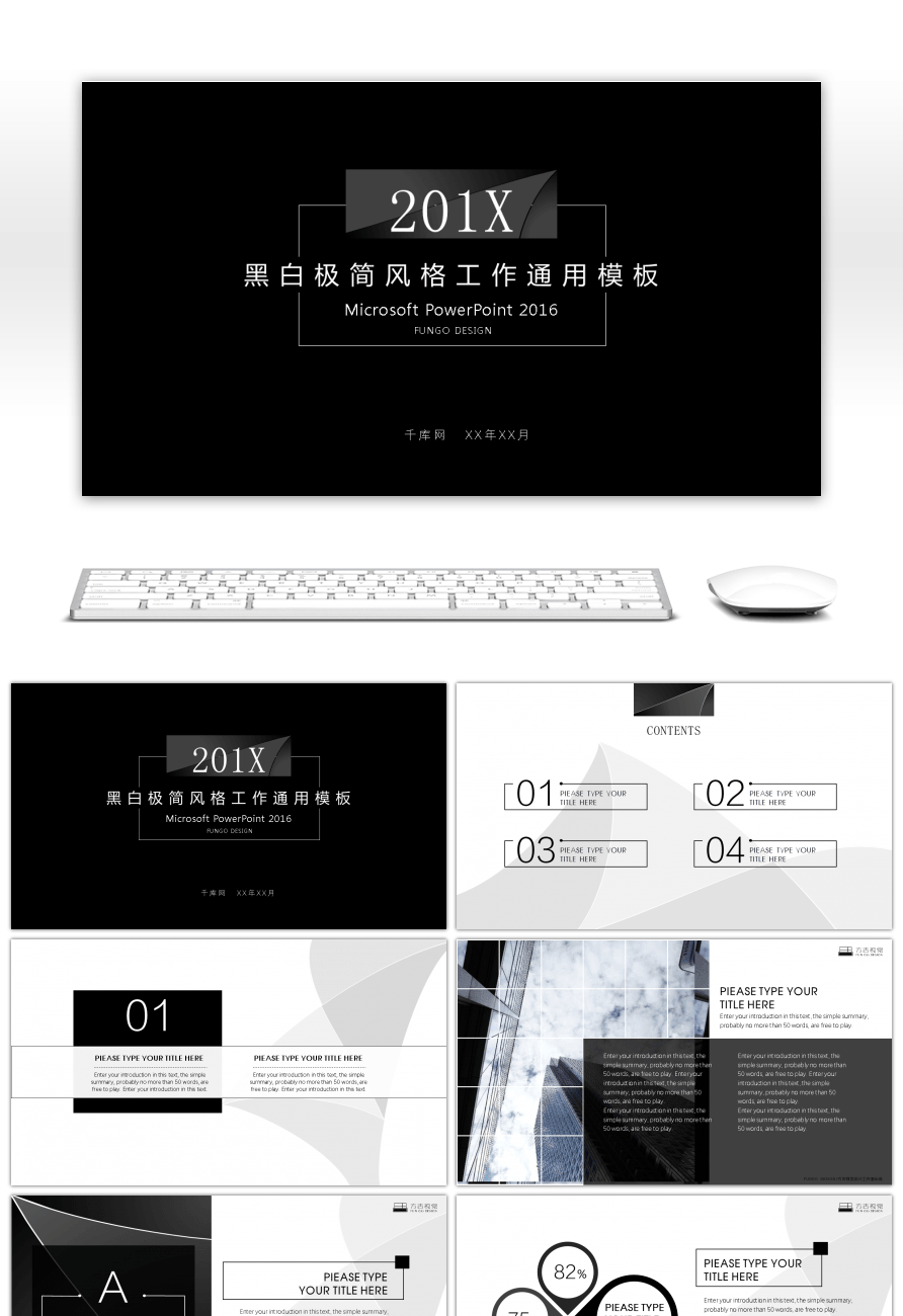 Awesome A Black And White Minimalist Work General Ppt Template For