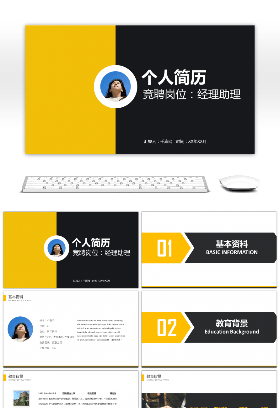 awesome yellow and black brief resume ppt template for unlimited