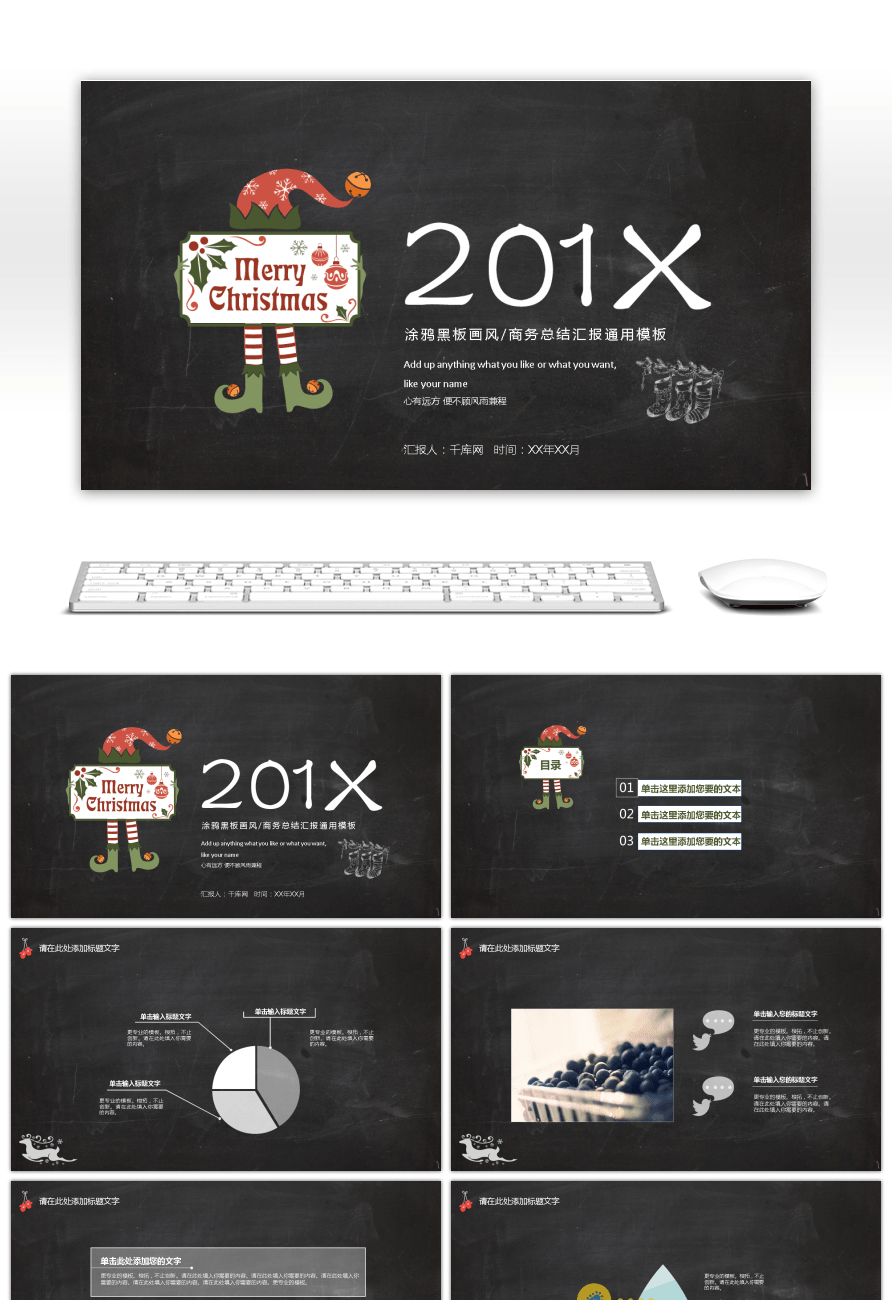 Awesome graffiti blackboard painting a merry christmas business graffiti blackboard painting a merry christmas business summary ppt template toneelgroepblik Image collections