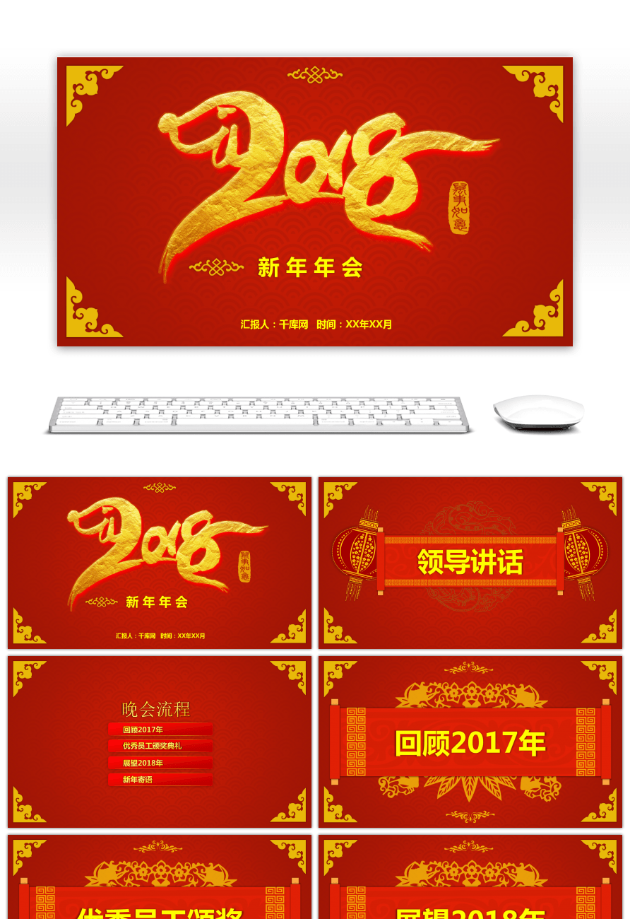 creative red new years annual meeting ppt template