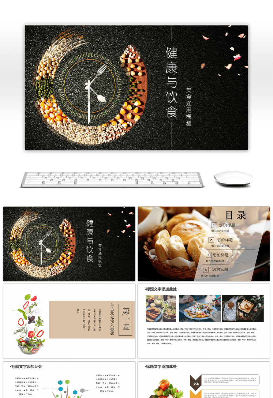 Awesome a general ppt template for food and food in healthy diet for a general ppt template for food and food in healthy diet toneelgroepblik Gallery