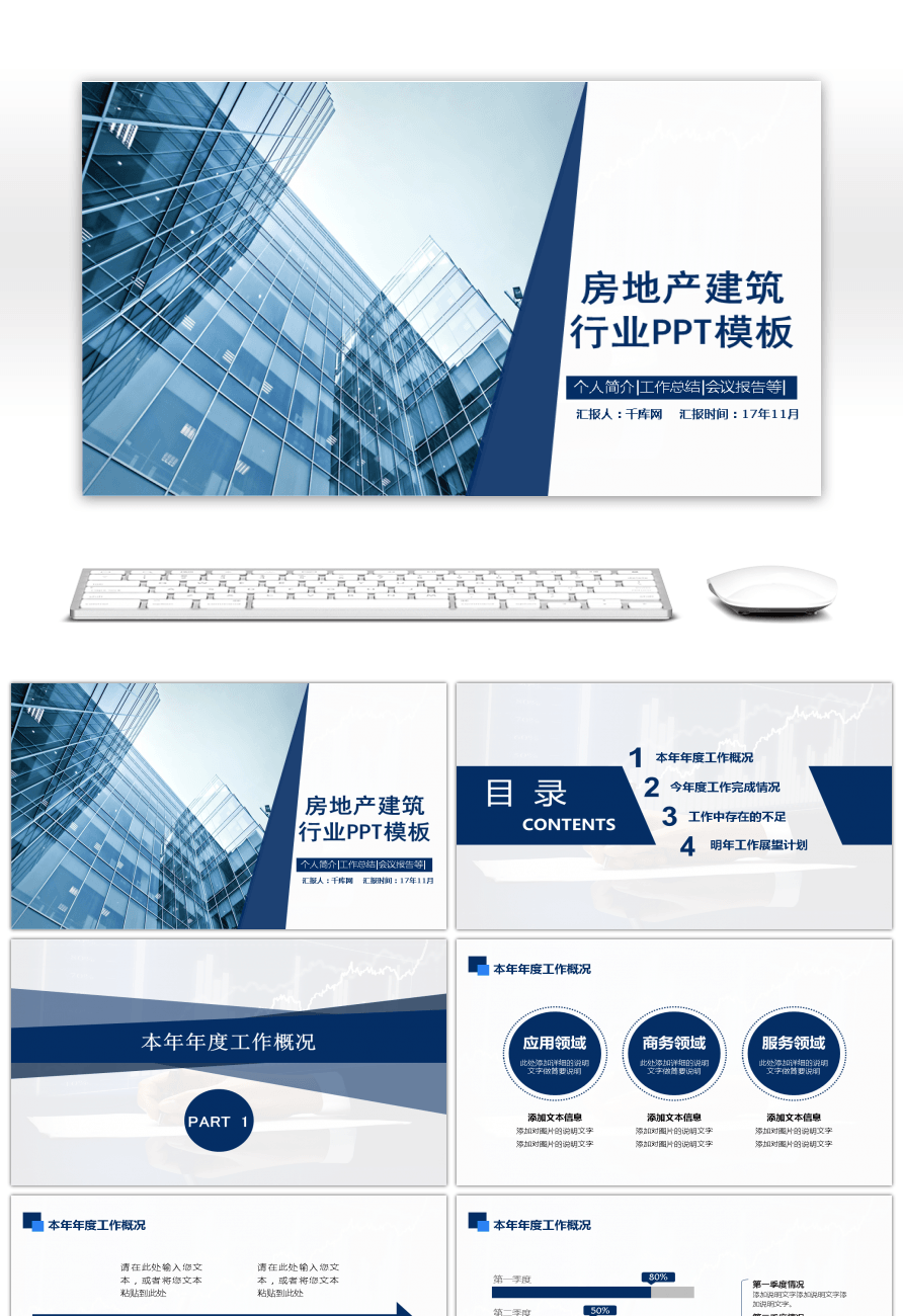 awesome simple real estate construction industry ppt template for