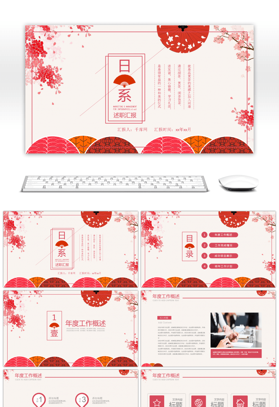 Japan powerpoint template free japan ppt template powerpoint template free download japan images japan powerpoint template free toneelgroepblik Image collections